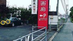 彩美画廊で福井江太郎展開催中